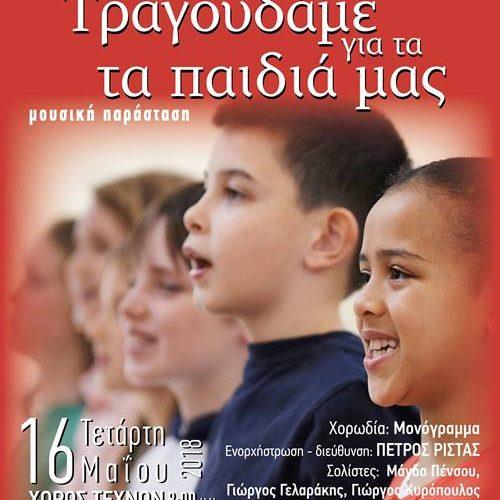 Μουσική Παράσταση Ομίλου Προστασίας Παιδιού Βέροιας