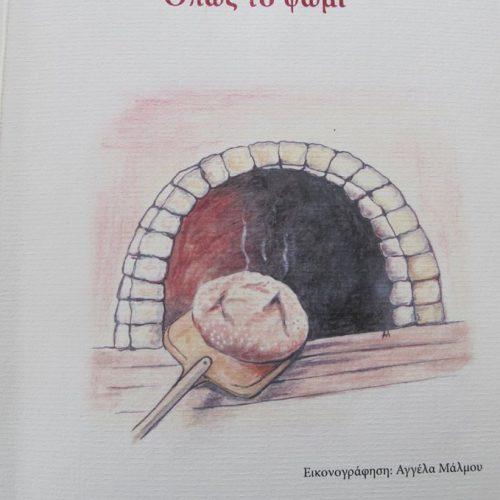 """Παρουσίαση βιβλίου. Βαγγέλη Κακατσάκη """"Όπως το ψωμί"""". Βέροια, Εκκοκκιστήριο Ιδεών"""