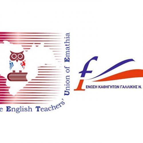 Πρόσκληση σε σεμινάριο από τις Ενώσεις Καθηγητών Αγγλικής  και Γαλλικής Ημαθίας