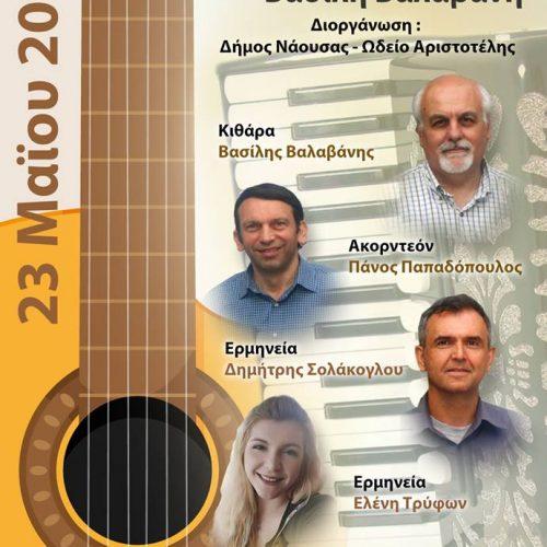 Συναυλία με τραγούδια του Βασίλη Βαλαβάνη στη Νάουσα