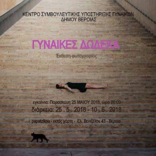 """""""Γυναίκες δώδεκα"""" έκθεση φωτογραφίας στη Γκαλερί Παπατζίκου. Εγκαίνια, Παρασκευή 25 Μαΐου"""
