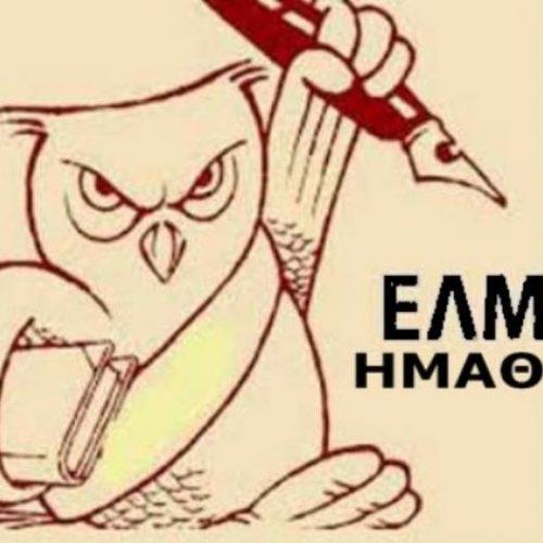 """Η ΕΛΜΕ Ημαθίας δεν συμμετέχει στην εκδήλωση της ΔΔΕ και του ΕΠΑΛ Βέροιας για την """"Μαθητεία στα ΕΠΑΛ"""""""