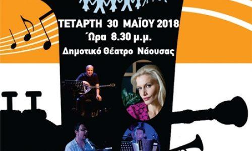 """Φιλανθρωπική - Καλλιτεχνική  εκδήλωση στη Νάουσα: """"Διάλογοι μεταξύ   Ελλήνων Συνθετών"""""""