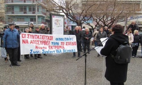 Σωματείο Συνταξιούχων ΙΚΑ Βέροιας: Όλοι στη συγκέντρωση - Όλοι αδιάκοπα στο δρόμο του αγώνα