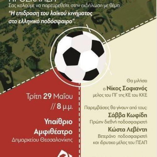 """Εκδήλωση Κομματικής Οργάνωσης Κ. Μακεδονίας του ΚΚΕ: """"Η επίδραση του λαϊκού κινήματος στο ελληνικό ποδόσφαιρο"""""""