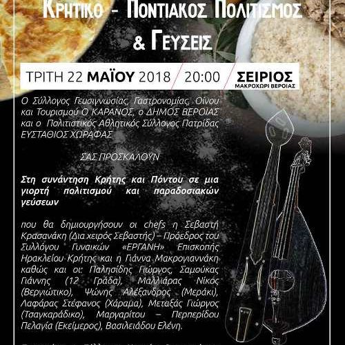 Κρητικό - Ποντιακός Πολιτισμός και Γεύσεις. Βέροια, Τρίτη 22 Μαΐου