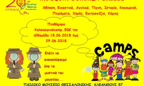 Καλοκαίρι στο Παιδικό Μουσείο Θεσσαλονίκης
