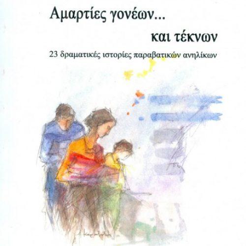 """Βιβλιοπαρουσίαση στη Βέροια. Δημητρίου Δημηνά """"Αμαρτίες γονέων... και τέκνων"""""""