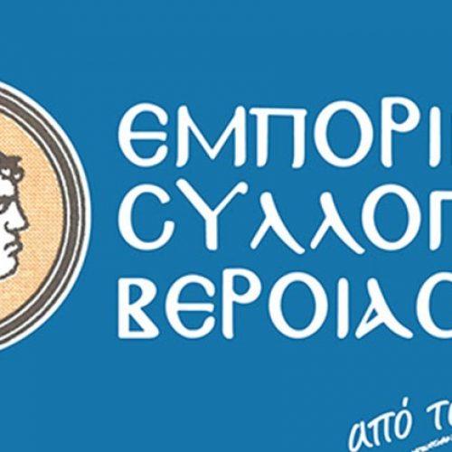 Ανακοίνωση του Εμπορικού Συλλόγου Βέροιας