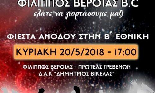 Μπάσκετ. Φίλιππος Βέροιας:   Έλατε να γιορτάσουμε μαζί την άνοδο