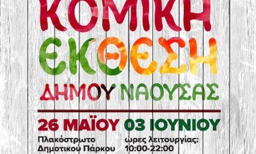 Ανοίγει τις πύλες της η 9η Ανθοκομική Έκθεση του Δήμου Νάουσας