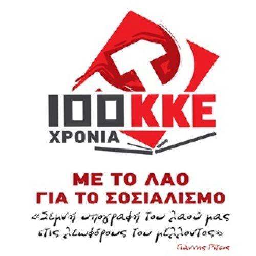 Εκδήλωση – σύσκεψη του ΚΚΕ στην Αλεξάνδρεια, Κυριακή 6 Μαΐου
