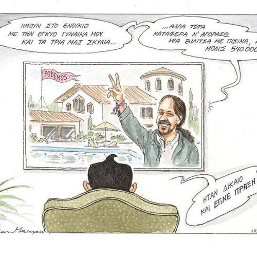 """Οι γελοιογράφοι σχολιάζουν: """"PODEMOS"""" - Ηλίας Μακρής"""