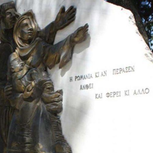 Στην Επισκοπή Νάουσας οι κεντρικές εκδηλώσεις μνήμης της Π.Ε. Ημαθίας για την Ποντιακή Γενοκτονία
