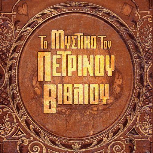 """Παρουσίαση Βιβλίου στην Αλεξάνδρεια. Ελισάβετ Δελιοπούλου """"Το Μυστικό του Πέτρινου Βιβλίου"""""""