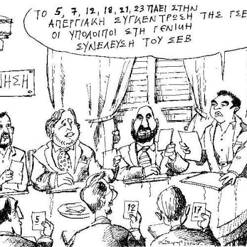 """Οι γελοιογράφοι σχολιάζουν: """"Η... ΓΣΕΕ"""" - Ανδρέας Πετρουλάκης"""