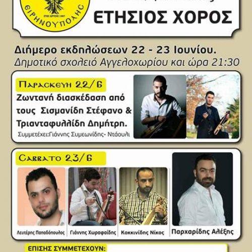 Διήμερο εκδηλώσεων Ευξείνου Λέσχης Ειρηνούπολης, 22 και 23 Ιουνίου