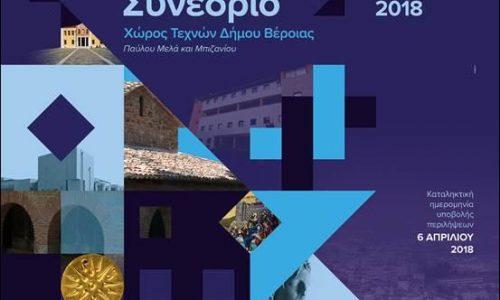 Στη Βέροια το 40ο συνέδριο της Ελληνικής Εταιρείας Βιολογικών Επιστημών