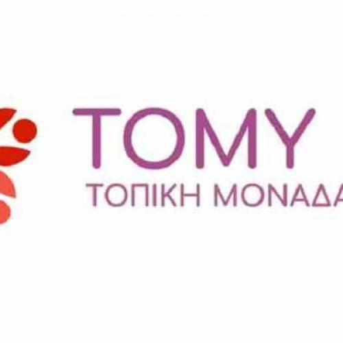 Έναρξη παροχής υπηρεσιών από την Τοπική Ομάδα Υγείας (ΤΟΜΥ)  του Δήμου Βέροιας