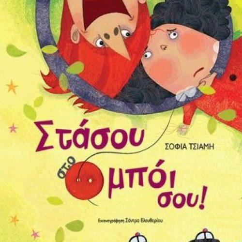 """Σοφίας Τσιάμη """"Στάσου στο μπόι σου"""". Παρουσίαση βιβλίου για παιδιά στη Δημόσια Βιβλιοθήκη  Βέροιας"""