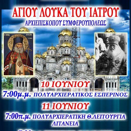 Ιερά Μονή Παναγίας Δοβρά: Πανήγυρις Αγίου Λουκά  Αρχιεπισκόπου Συμφερουπόλεως