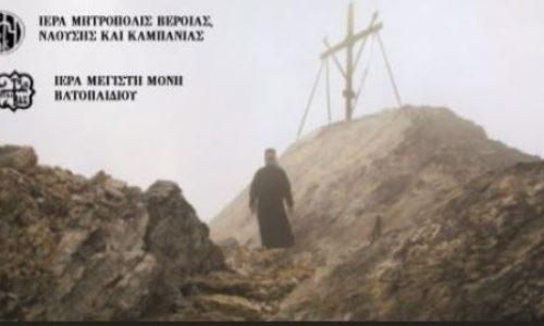 ΚΔ' Παύλεια: Εκδήλωση για το Γέροντα Μωυσή στη Βέροια