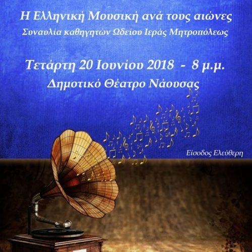 """ΚΔ Παύλεια: Ωδείο Μητρόπολης """"Η Ελληνική Μουσική ανά τους αιώνες"""""""