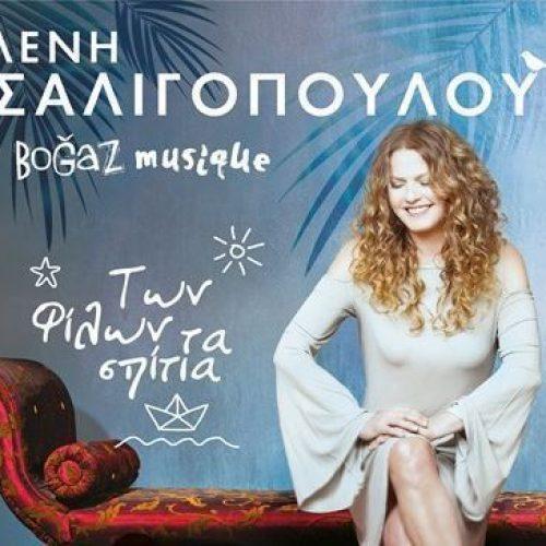 """Ελένη Τσαλιγοπούλου - """"Λύρες στις Πηγές"""" από την Εύξεινο Λέσχη  Νάουσας"""