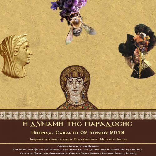 """Εφορεία Αρχαιοτήτων Ημαθίας. Ημερίδα """"Η δύναμη της Παράδοσης"""", Σάββατο 2 Ιουνίου 2018"""