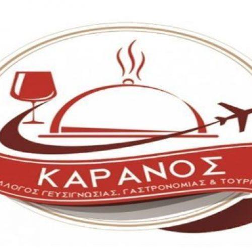 Διαγωνισμός για ερασιτέχνες μάγειρες στη Βέροια, Τετάρτη 11 Ιουλίου