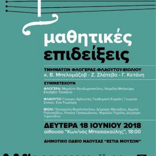 Μαθητική επίδειξη των τμημάτων Φλογέρας-Φλάουτου και  Βιολιού του Δημοτικού  Ωδείου Νάουσας