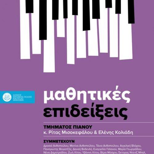Μαθητική επίδειξη πιάνου  παρουσιάζει το Δημοτικό Ωδείο Νάουσας