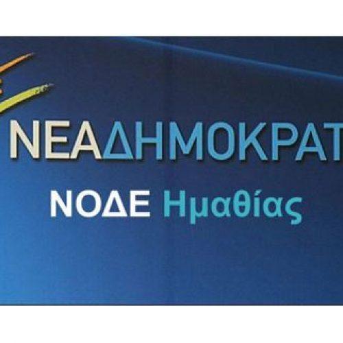 Ανακοίνωση της ΝΟΔΕ Ημαθίας για το Μακεδονικό