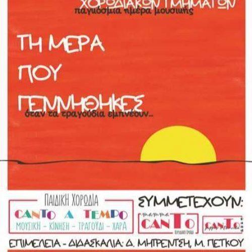 Συναυλία της Παιδικής Χορωδίας Canto A Tempo στη Νάουσα