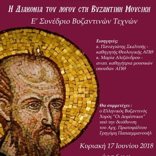 """ΚΔ Παύλεια: Συνέδριο """"Η Διακονία του Λόγου στη Βυζαντινή Μουσική"""""""