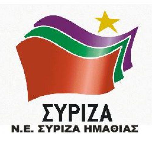 ΣΥΡΙΖΑ Ημαθίας: Απάντηση στο ΚΙΝ.ΑΛ με αφορμή την επίσκεψη Σκουρλέτη
