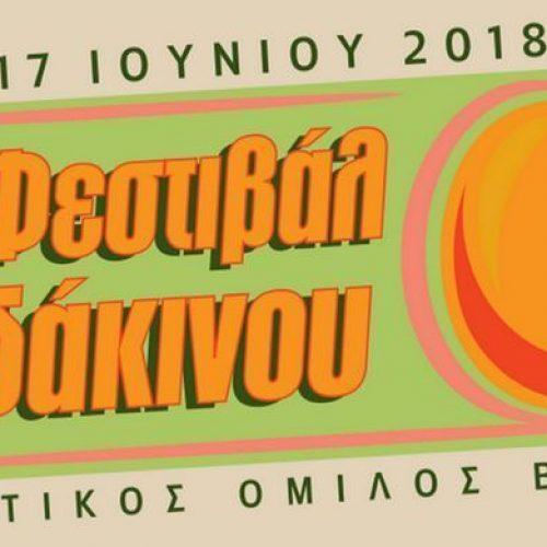3ο Φεστιβάλ Ροδάκινου 15 έως 17 Ιουνίου - Το πρόγραμμα