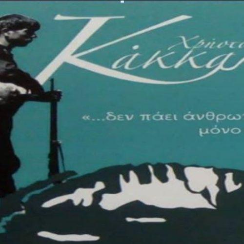 Εκδήλωση στο Λιτόχωρο αφιερωμένη στον Χρήστο Κάκκαλο - Τον πρώτο Έλληνα που κατέκτησε τον Μύτικα