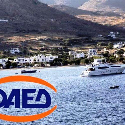ΟΑΕΔ: Ξεκινά η ηλεκτρονική υποβολή αιτήσεων για το Πρόγραμμα Επιδότησης Διακοπών