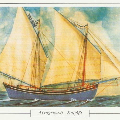 """Κυκλοφόρησε το νέο βιβλίο του Σωτήρη  Μασταγκά """"Χρονικά Λιτοχώρου  - Λόγια της πλώρης θαλασσινές διαδρομές"""""""