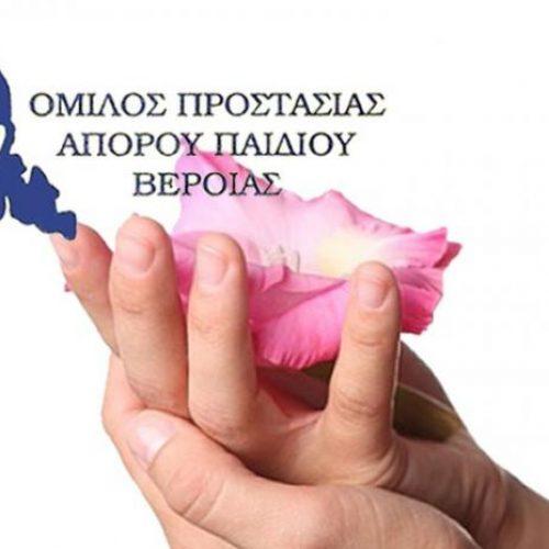 Εκλογές για την ανάδειξη νέου Δ.Σ. στον Όμιλο Προστασίας Παιδιού Βέροιας, Τετάρτη 6 Ιουνίου