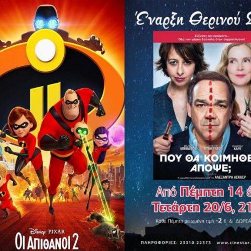 Το πρόγραμμα του κινηματογράφου ΣΤΑΡ στη Βέροια, από Πέμπτη 14 έως και Τετάρτη 20 Ιουνίου