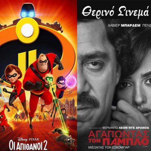 Το πρόγραμμα του κινηματογράφου ΣΤΑΡ στη Βέροια, από Πέμπτη 21 έως και Τετάρτη 27 Ιουνίου