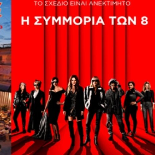 Το πρόγραμμα του κινηματογράφου ΣΤΑΡ στη Βέροια, από Πέμπτη 28 έως και Τετάρτη 4 Ιουλίου