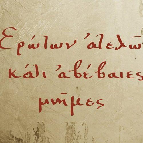 """Εγκαίνια περιοδικής έκθεσης αφιερωμένης στην ποίηση του Κ.Π. Καβάφη με τίτλο """"Ερώτων ατελών κάτι αβέβαιες μνήμες""""..."""