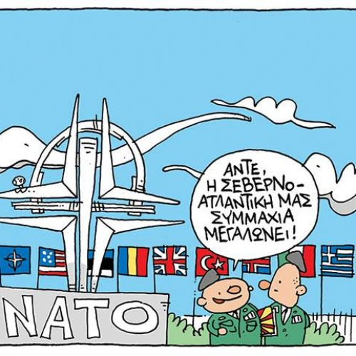 """Οι  γελοιογράφοι σχολιάζουν: """"Η διεύρυνση της ΝΑΤΟσυμμαχίας"""" - Τάσος Αναστασίου"""
