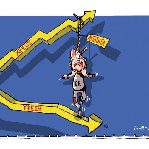 """Οι γελοιογράφοι σχολιάζουν: """"Απλά μαθήματα οικονομικών..."""" - Δημήτρης Γεωργοπάλης"""