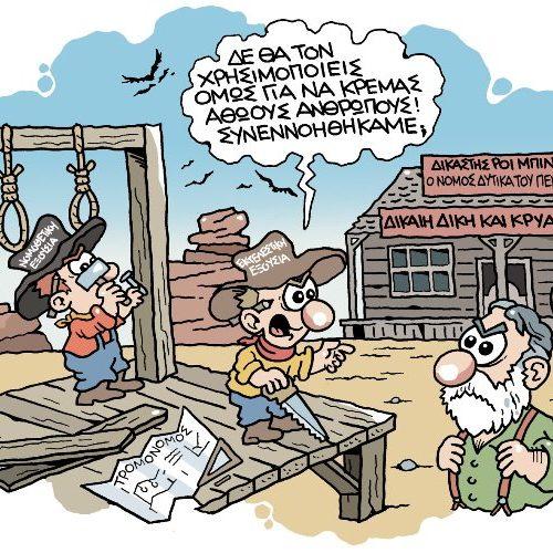 """Οι γελοιογράφοι σχολιάζουν: """"Ο τρομονόμος!"""" - Πάνος Ζάχαρης"""