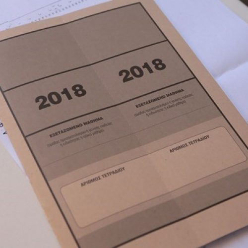 Πανελλήνιες 2018: Σήμερα ανακοινώνονται οι βαθμολογίες των εξετάσεων