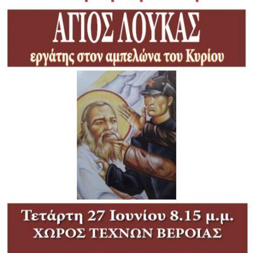 """Θεατρική παράσταση στη Βέροια: """"ΑΓΙΟΣ ΛΟΥΚΑΣ ΙΑΤΡΟΣ: Εργάτης στον αμπελώνα του Κυρίου"""""""